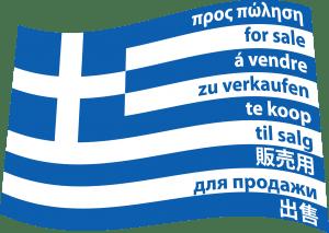 Das Geheimnis von Merkel und Gabriel zum GrExit New for sale Flag ofGreece