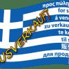 Flag_of_Greece zu verkaufen ausverkauft Griechenland pleite europa ezb zuschussgeschaeft fass ohne boden subvention untergang qpress